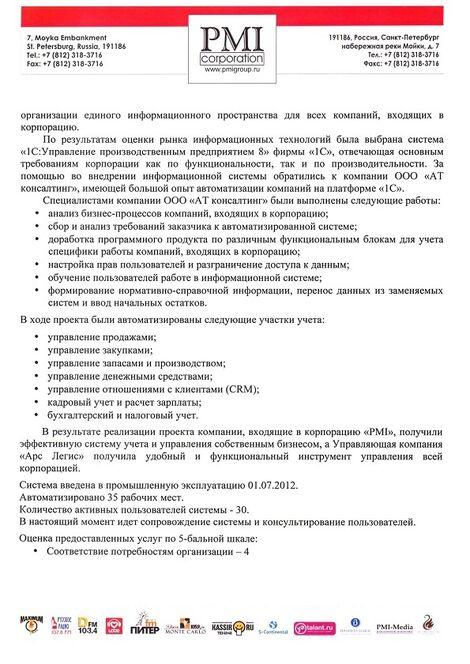 Арс Легис_Отзыв_2