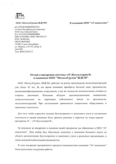 Отзыв Металл Группа ЖДСМ_стр.1