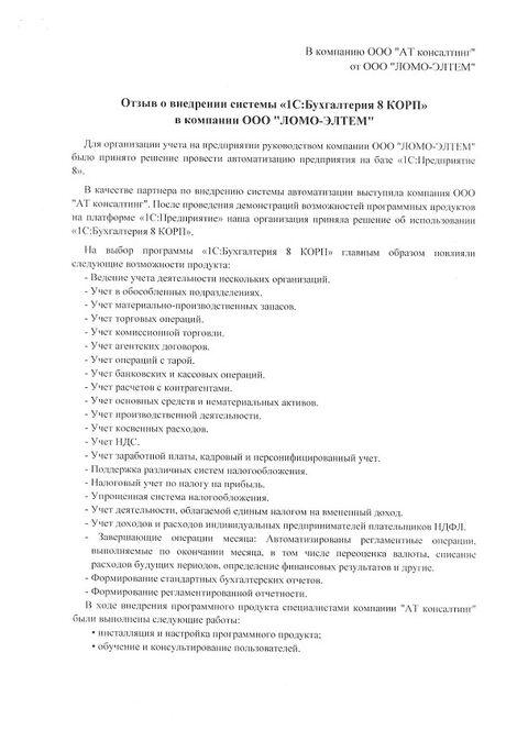Отзыв ЛОМО-ЭЛТЕМ_1 стр