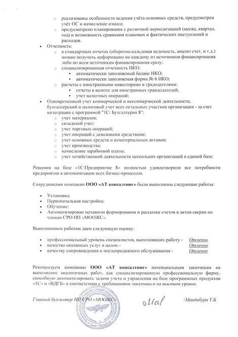 МООЖС_Отзыв_0002